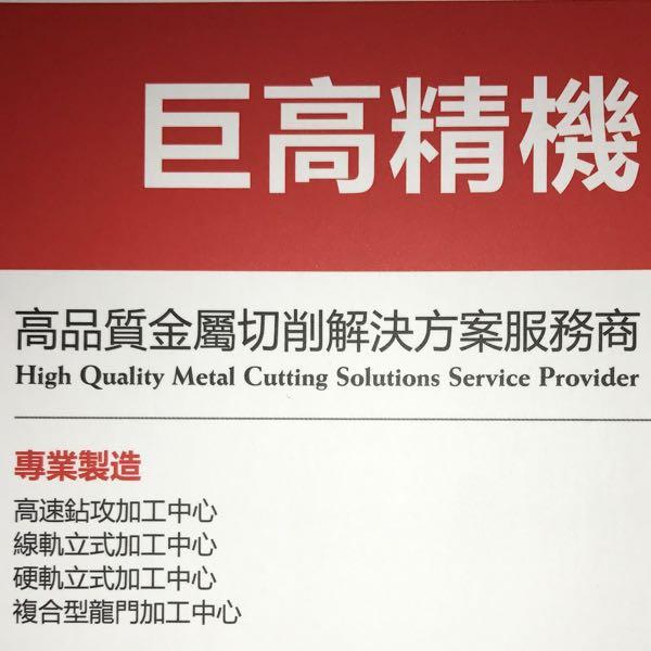 来自廖钜刚发布的供应信息:东莞市巨高机床有限公司是一家专业致力于高... - 东莞市巨高机床有限公司