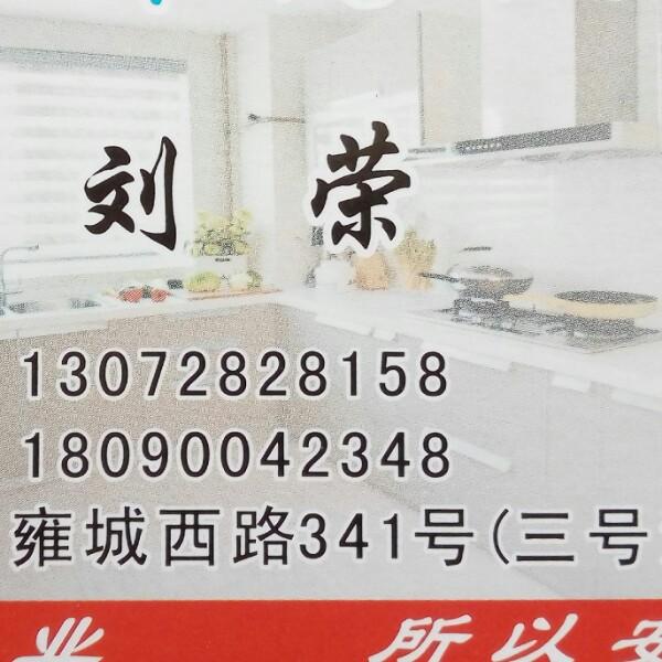 刘荣 最新采购和商业信息
