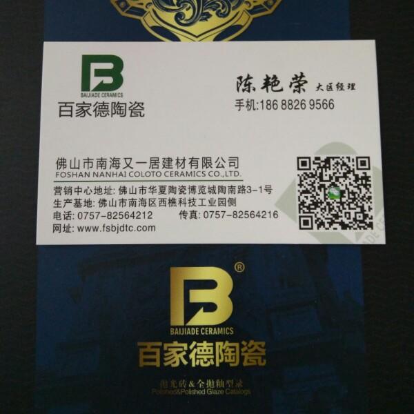 来自陈艳荣发布的商务合作信息:... - 佛山市南海又一居建材有限公司