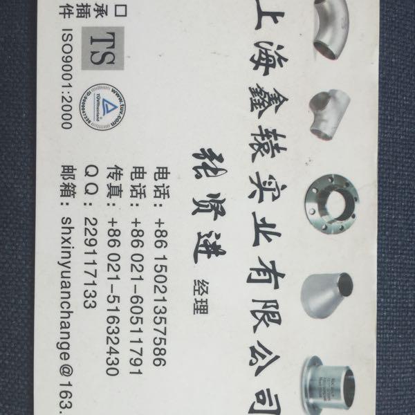 来自张贤进发布的供应信息:管件,法兰,阀门,流量计,承插件,螺纹管... - 上海鑫辕实业有限公司