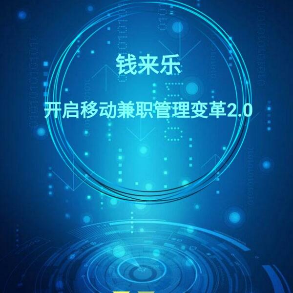 来自李现领发布的商务合作信息:钱来乐以多年兼职行业全流程环节的运营经验... - 福州乐群沃客信息科技有限公司
