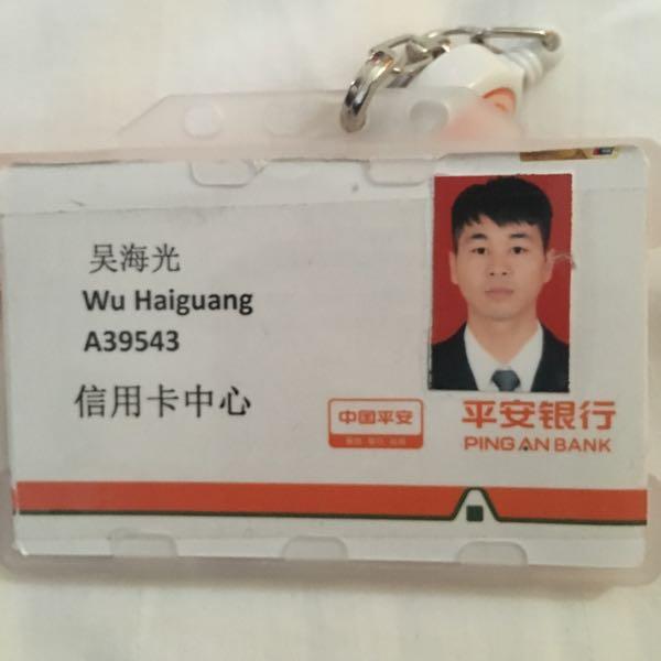 吴海光 最新采购和商业信息
