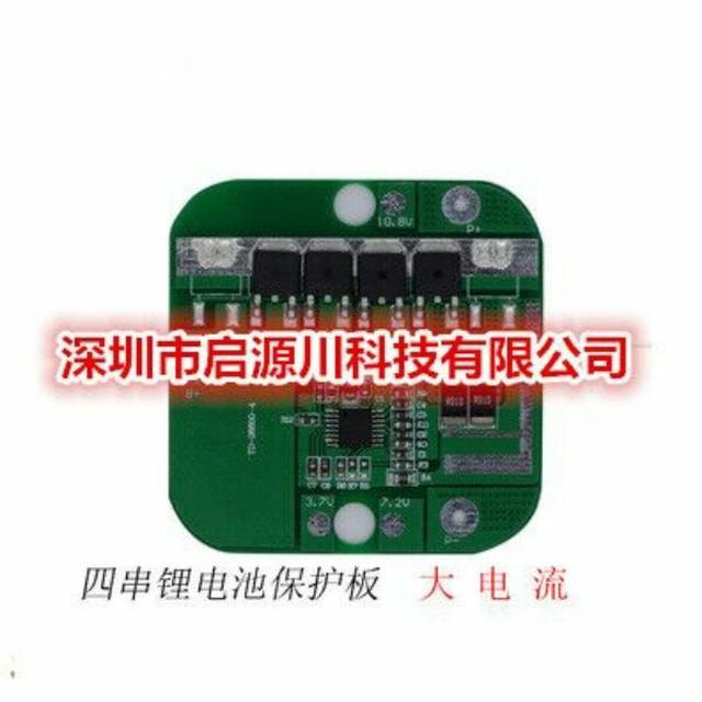 来自邓*发布的商务合作信息:锂电池保护板... - 深圳市启源川科技有限公司