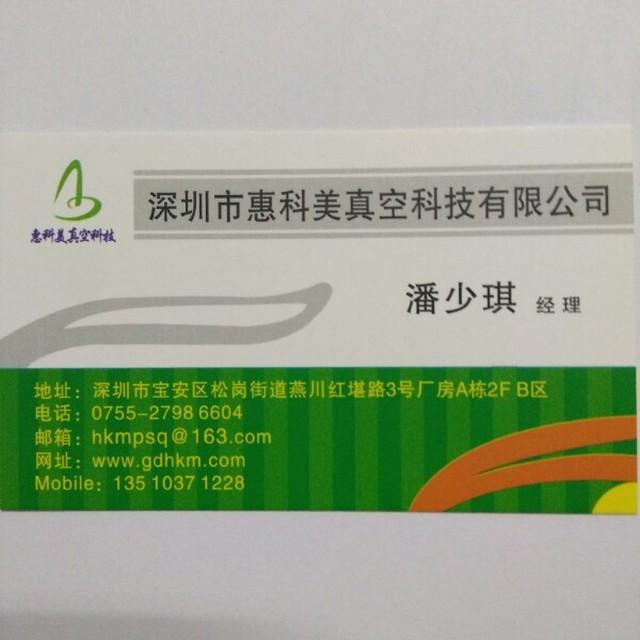 来自潘**发布的招聘信息: 真空电镀公司发展需求现招聘品... - 深圳市惠科美真空科技有限公司