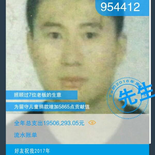 吕孟倬 最新采购和商业信息
