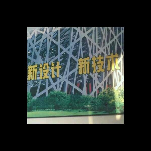 来自甘**发布的招聘信息:招 聘 中国诺贝雨新建材科技集团有... - 佛山市诺贝雨新建材科技有限公司