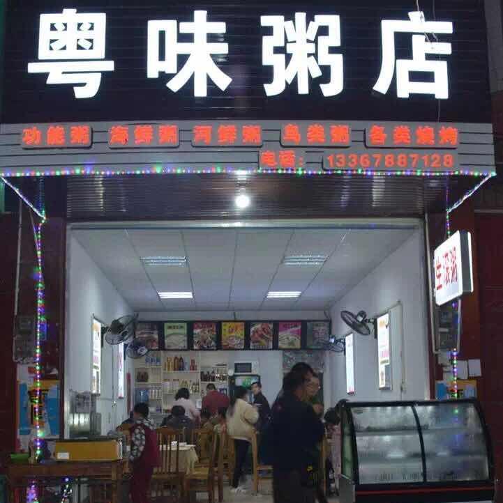 来自郑少英发布的供应信息:... - 宜州市粤味粥店