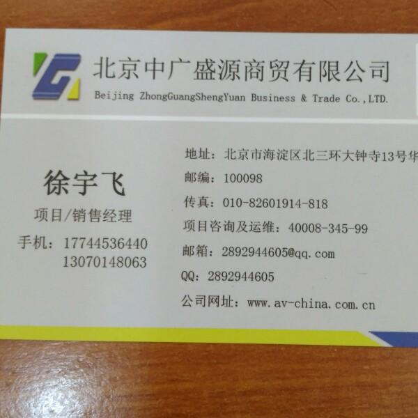 来自徐宇飞发布的商务合作信息:我们代理的投影机: 科视  爱普生 ... - 北京中广盛源商贸有限公司