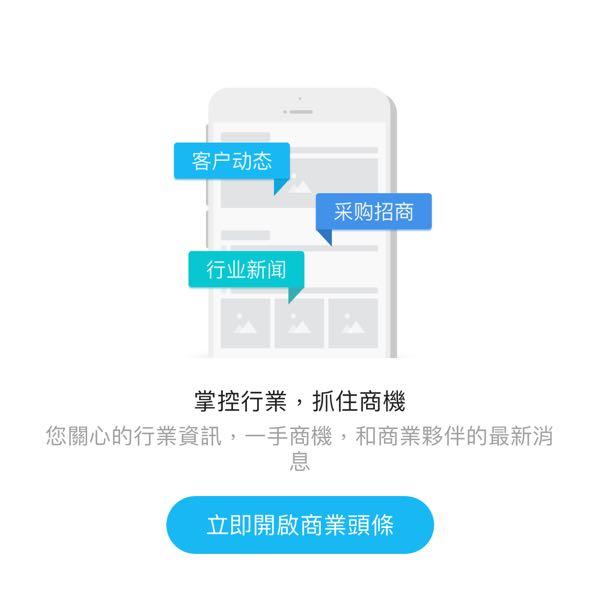 李经济 最新采购和商业信息