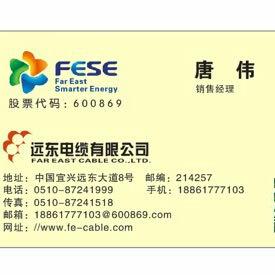 来自唐伟发布的供应信息:电线电缆,高、低压开关及输变电设备的制造... - 远东电缆有限公司
