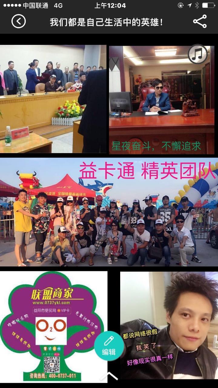湖南琻虎投资管理有限公司 最新采购和商业信息