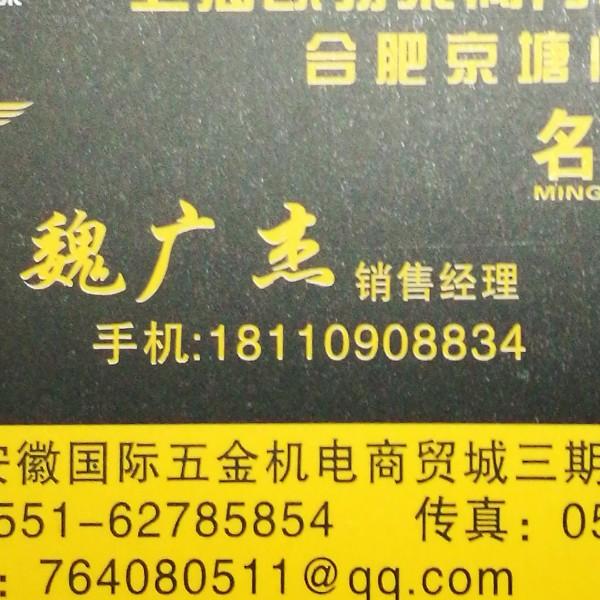 魏广杰 最新采购和商业信息