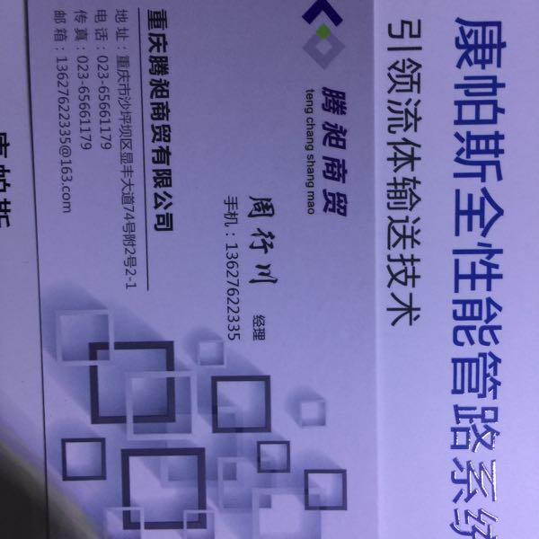 周行川 最新采购和商业信息
