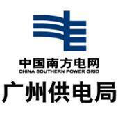 广州供电局有限公司