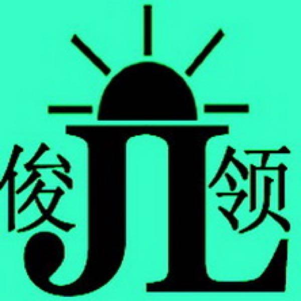 来自吴忠俊发布的供应信息:... - 佛山市南海俊宝达电热管厂