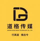 武汉道格传媒科技有限公司 最新采购和商业信息