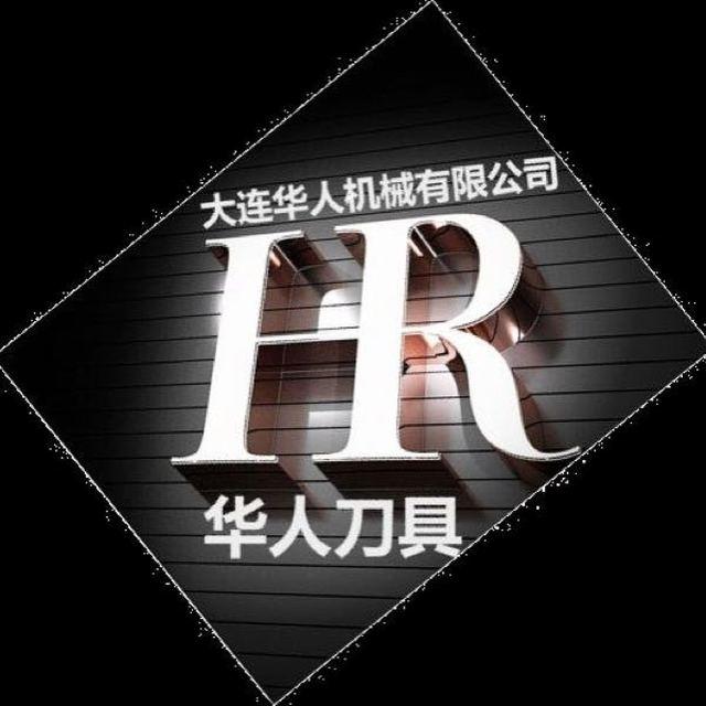 来自任*发布的供应信息:... - 大连华人机械有限公司