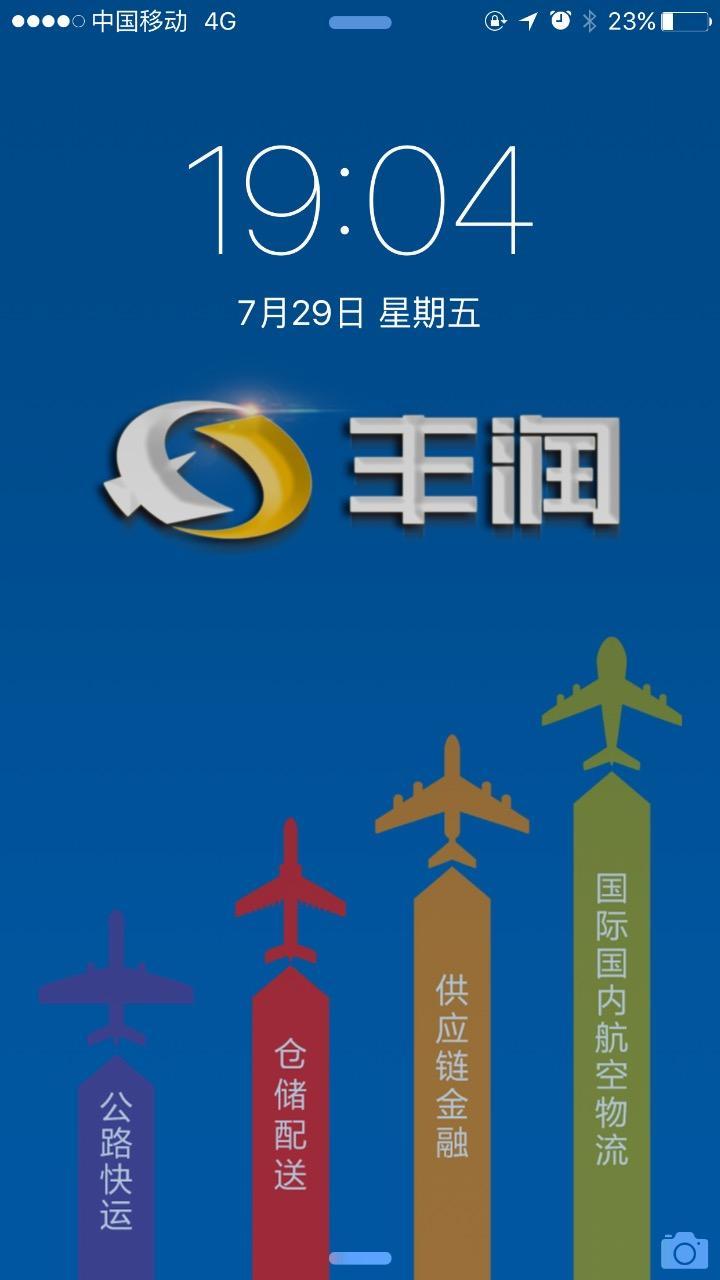 广西丰润航空物流有限公司 最新采购和商业信息