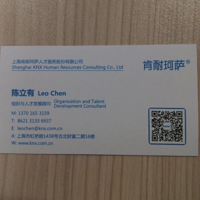 Leo陈立有 最新采购和商业信息