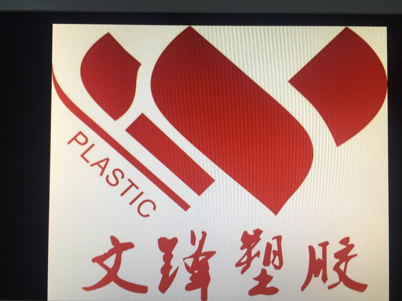 深圳市文锋塑胶制品有限公司 最新采购和商业信息