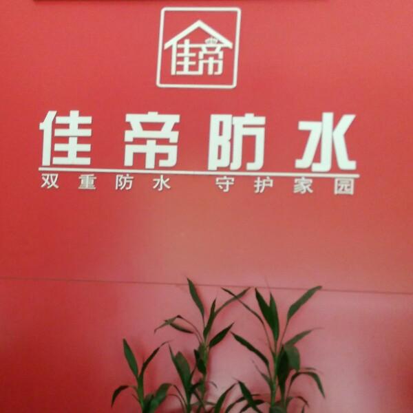 来自姜洪波发布的供应信息:供应水性(改性)沥青,屋面专用防水涂料。... - 广州市佳帝建筑材料有限公司