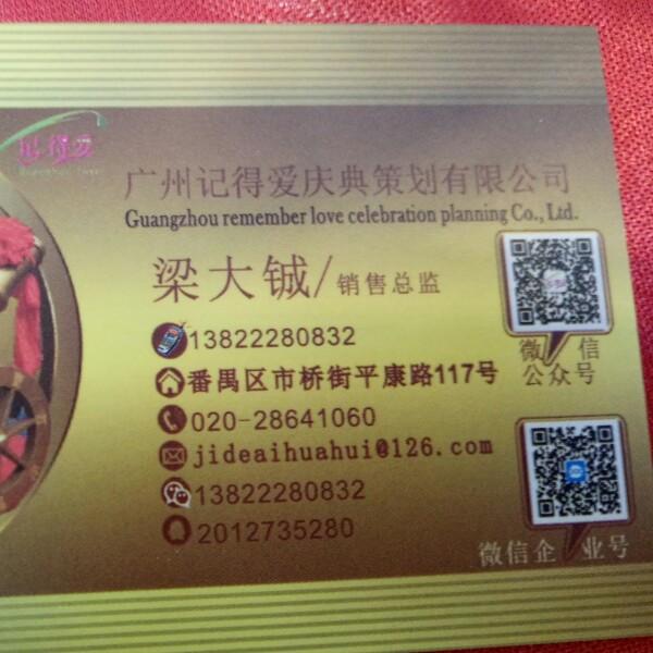 来自梁大铖发布的商务合作信息:佛山黄飞鸿舞狮... - 广州记得爱庆典策划有限公司
