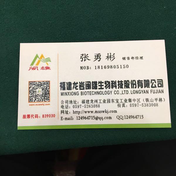 张勇彬 最新采购和商业信息