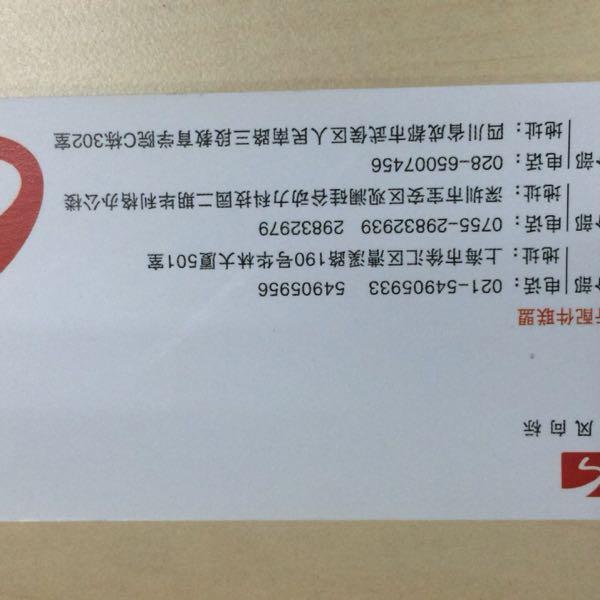 张振韩 最新采购和商业信息
