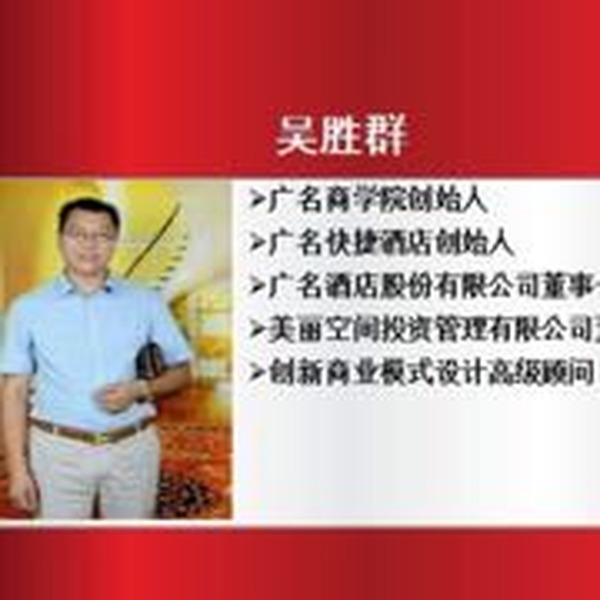 吴胜群 最新采购和商业信息