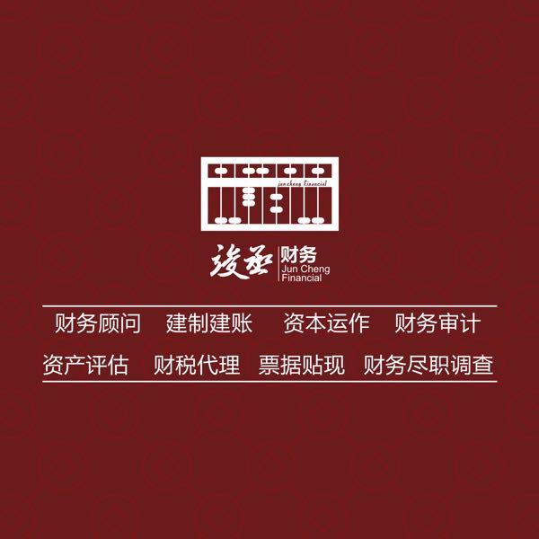 来自邓忠平发布的商务合作信息:... - 成都竣丞财务咨询有限公司