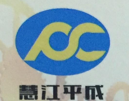 东莞市慧江平成机械有限公司 最新采购和商业信息