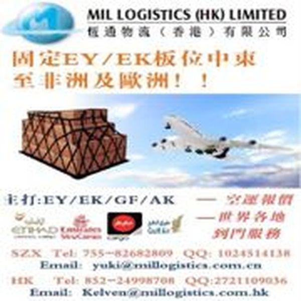 Jacky Leung 國際 空/海貨運