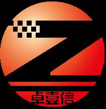 卓壹信(上海)贸易发展有限公司