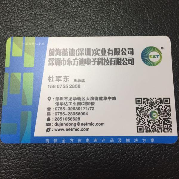 来自杜军东发布的供应信息:供应蓝牙耳机 蓝牙音箱 行车记录仪等产品... - 深圳市东方迪电子科技有限公司