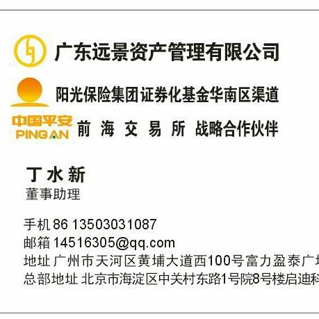 来自丁**发布的商务合作信息:AA+评级以上企业、融资租赁公司、信托公... - 广东远景资产管理有限公司