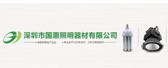深圳市国惠照明器材有限公司