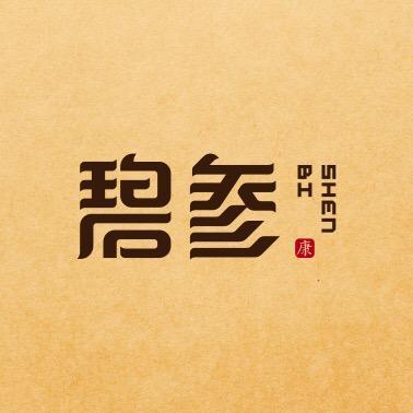 北京碧参健康科技有限公司