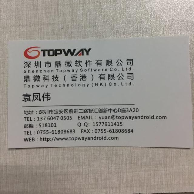 袁凤伟 最新采购和商业信息