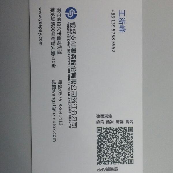 王浙峰 最新采购和商业信息