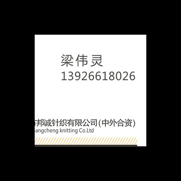 梁伟灵 最新采购和商业信息