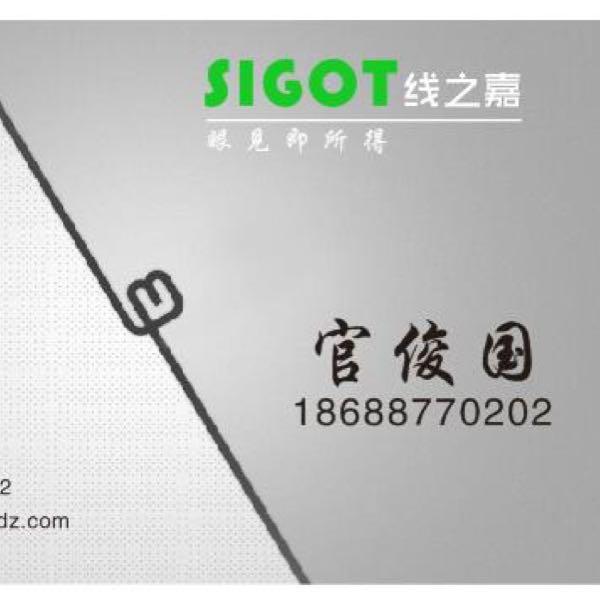 来自官俊国发布的供应信息:我们工厂生产各类机内线材和机外线材,数据... - 深圳市线之嘉电子有限公司